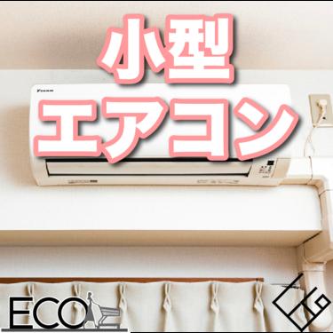小型エアコンおすすめ人気12選|ミニエアコンで快適に涼しい生活を送る