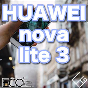 HUAWEI nova lite 3のレビューまとめ【おすすめ/人気】