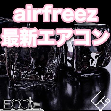 airfreez(エアーフリーズ)おすすめ人気最新エアコン|口コミ/レビュー