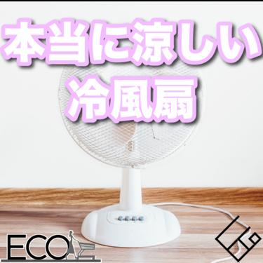 ほんとに涼しい冷風扇おすすめ人気12選|涼しく快適に夏を過ごそう・よく冷える冷風扇