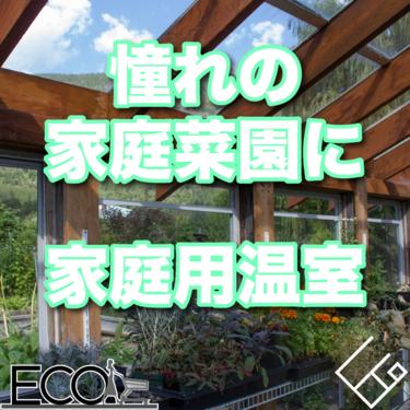 家庭用温室人気おすすめ11選【野菜作り/ガーデニングにも】