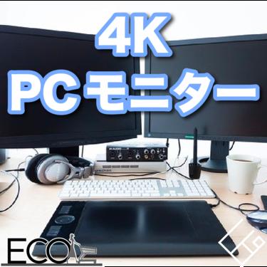 4K・PCモニターおすすめ人気12選|PCゲームをより快適に・ゲーミングモニター
