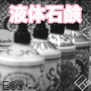 液体石鹸おすすめ人気10選|清潔にいられるためにいい石鹸を使おう!