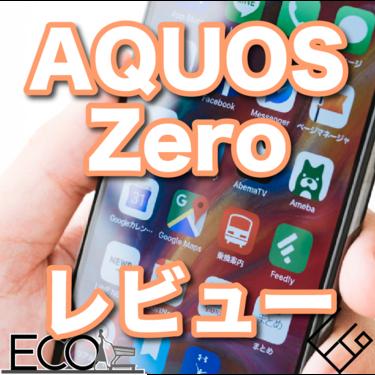 AQUOS Zeroのレビューまとめ【軽い/メリット/デメリット】