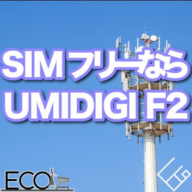 SIMフリースマホなら「UMIDIGI F2」おすすめ/スペック/レビューまとめ