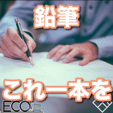 鉛筆人気おすすめ10選【一年生/マークシート/デッサン/書きやすい】