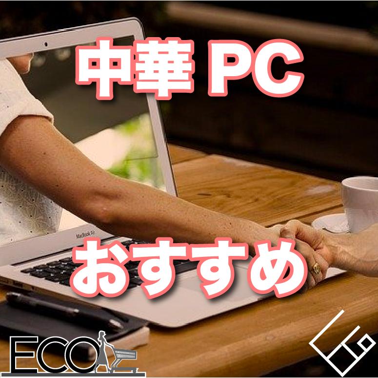 中華PCおすすめ人気12選|コスパ最強・ハイスペックな中華パソコンをご紹介