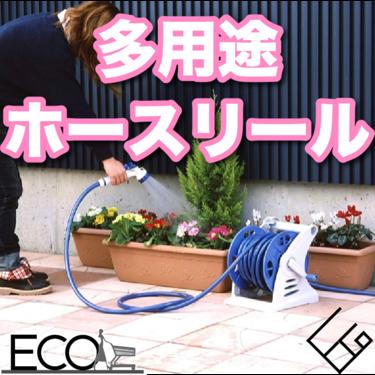 ホースリールおすすめ12選【洗車/水やりにも/作業効率がアップ】