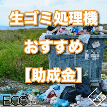 生ゴミ処理機人気おすすめ14選【肥料/パナソニック】