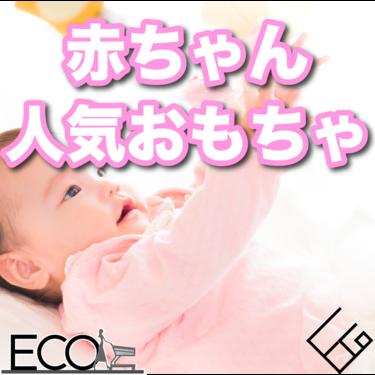 赤ちゃんにおすすめの人気おもちゃ12選!【赤ちゃんが喜ぶベビートイ】