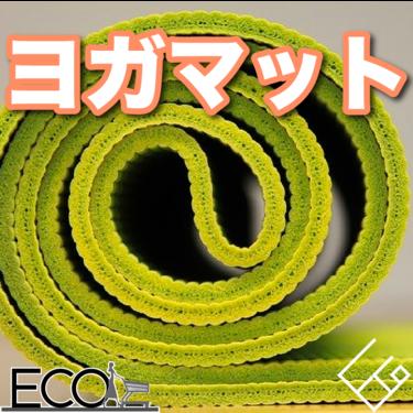 ヨガマットおすすめ人気12選【ブランドのマットから格安マットまでご紹介!】
