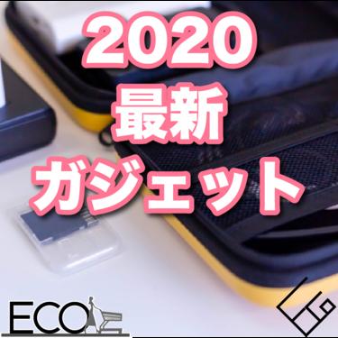 おすすめ最新ガジェット12選|2020年最新版