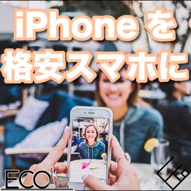 必見!iPhoneを人気の格安スマホに!【格安SIM/安い/乗り換え】