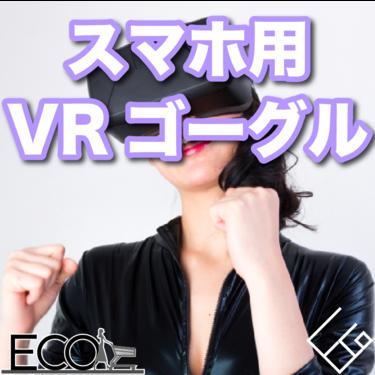 スマホ用VRゴーグル人気おすすめランキング10選【アプリ/映像/ゲーム】