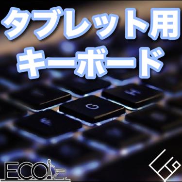 タブレット用キーボードおすすめ人気15選|自宅でのお仕事・効率をあげよう!