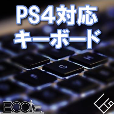 人気おすすめのPS4対応キーボード16選【有線/無線/ストレスフリー】