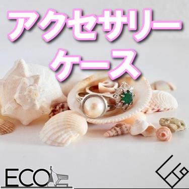 アクセサリーケースおすすめ19選【おしゃれ/インテリア/コンパクト】