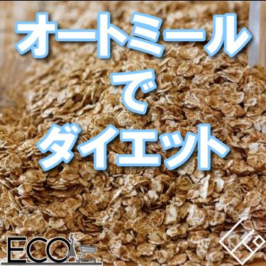 人気おすすめのオートミール15選【栄養/カロリー/食べ方/効果】