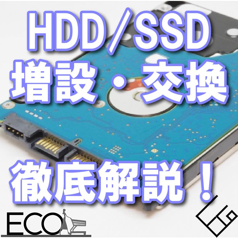 HDDとSSDの増設・交換のやり方!|初心者でも簡単に時間をかけない!