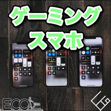 人気おすすめのゲーミングスマホ16選【最強/ゲーム用/スペック/比較】
