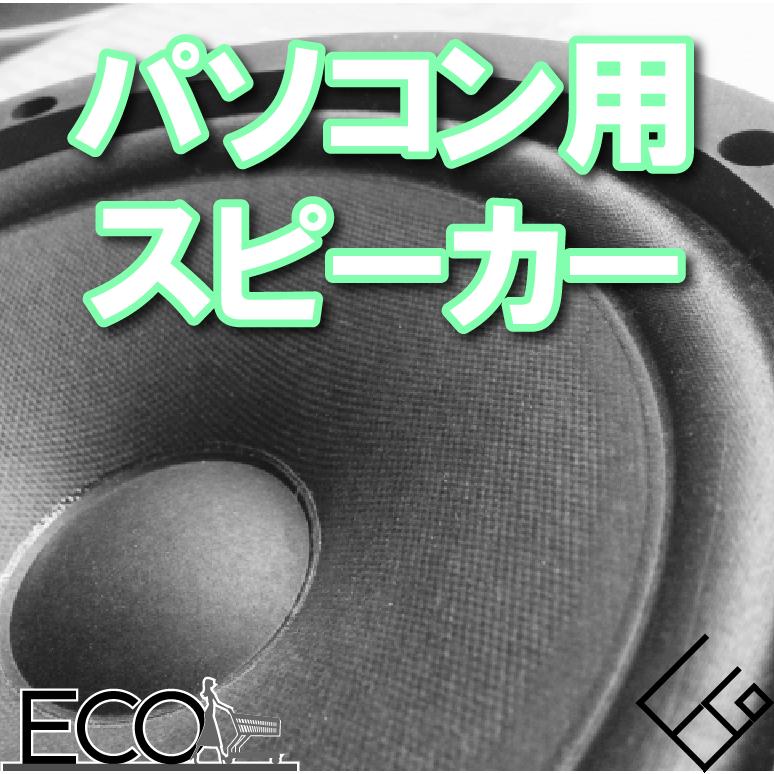 PCスピーカーおすすめ人気15選|高音質スピーカーで楽しいパソコンライフ