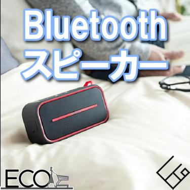 Bluetoothスピーカーおすすめ人気15選|2020年版最新・安くて高音質なものを!