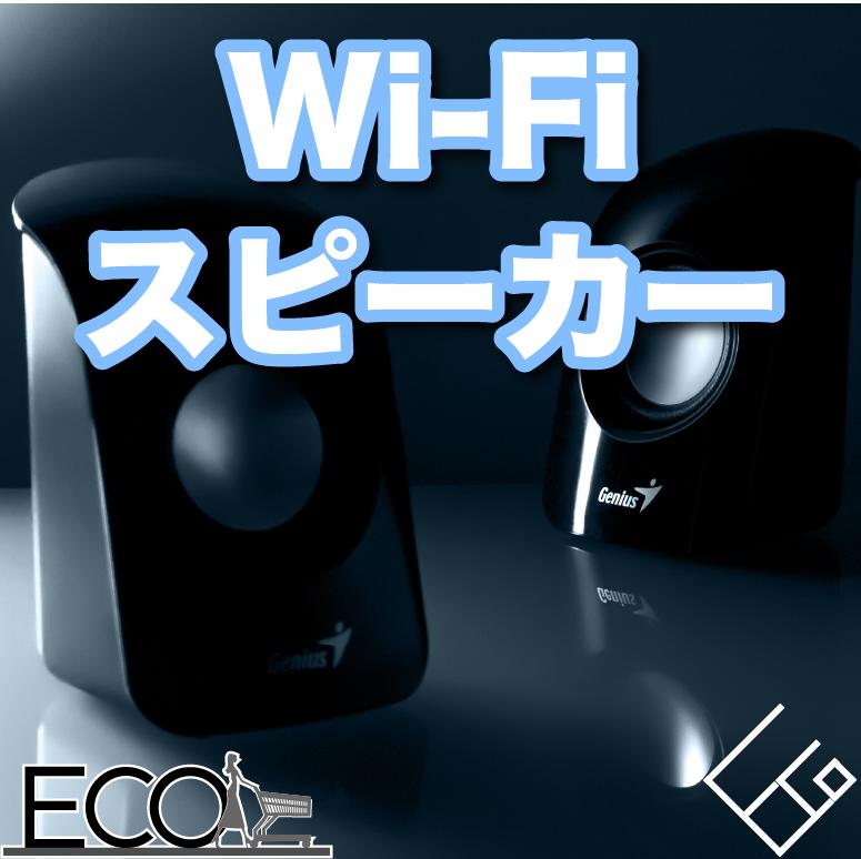 Wi-Fiスピーカーおすすめ人気ランキング12選|Bluetoothとの違いもご紹介