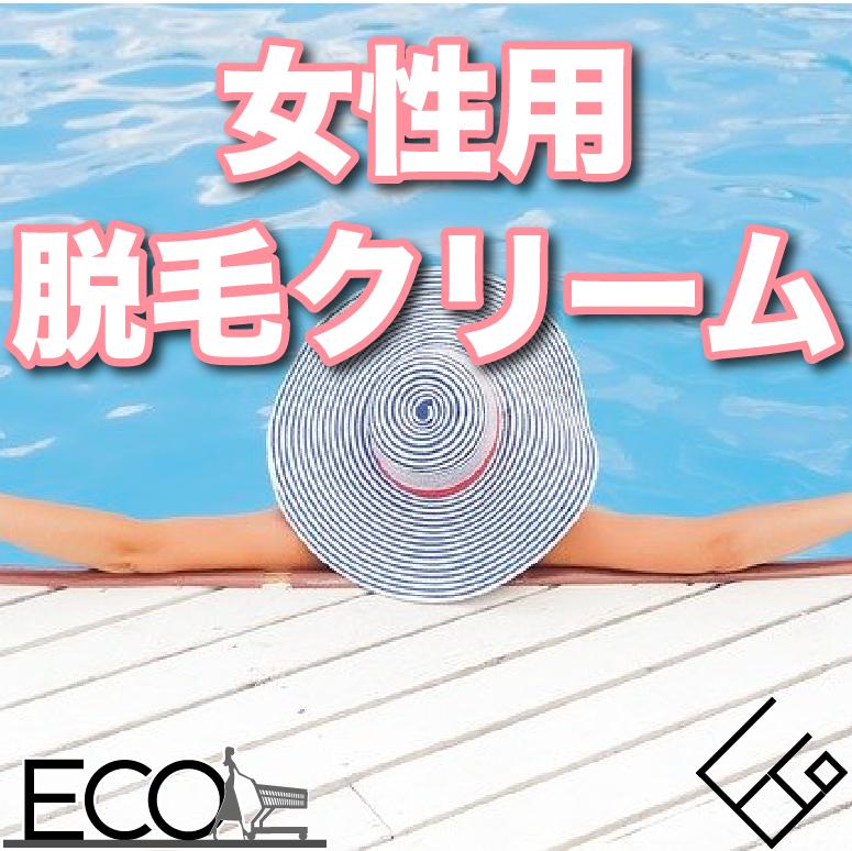 女性用脱毛クリームおすすめ人気15選【肌に優しい】