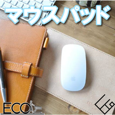 マウスパッドおすすめ20選【ゲーム/かわいい/作業効率がアップ】