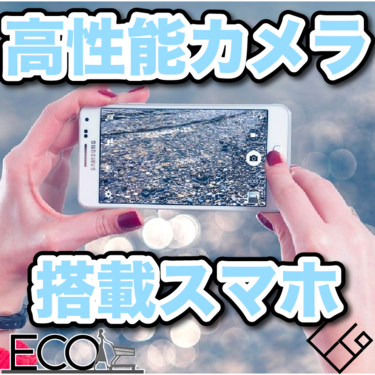 性能の高いカメラ搭載スマホ人気おすすめランキング10選【2020最新】