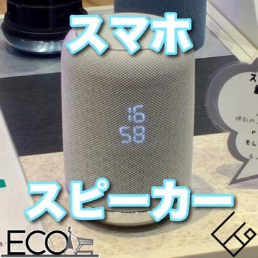 スマホスピーカーのおすすめランキング20選【高音質/Bluetooth】