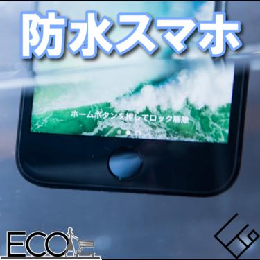 【2020年版】人気おすすめの防水スマホ10選【防塵/耐衝撃/頑丈】