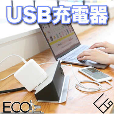 2021年版人気おすすめのUSB充電器20選【急速充電/比較/コンパクト】