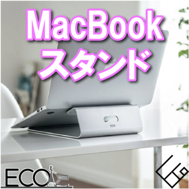 MacBookスタンドおすすめ人気10選|選び方のポイントもご紹介!