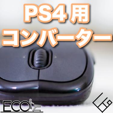 人気おすすめのPS4用コンバーター7選【マウス/安い/変換器】
