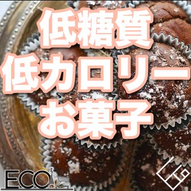 低糖質・低カロリーお菓子おすすめ人気12選|ダイエット・美味しく小腹を見たそう!