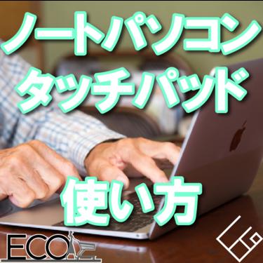 ノートパソコン・MacBook等のタッチパッドの使い方をご紹介!