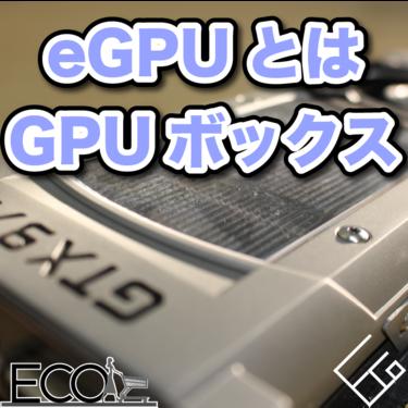 eGPUって何?おすすめ3選|グラフィックボード・GPUボックス2021