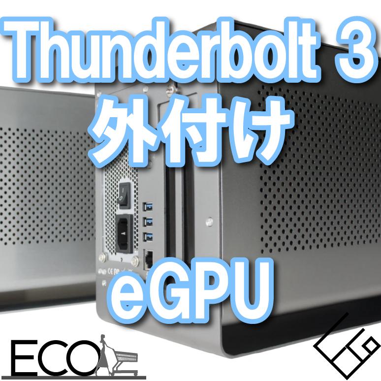 Thunderbolt 3対応eGPU・外付けGPUボックスおすすめ人気10選|2020年最新版