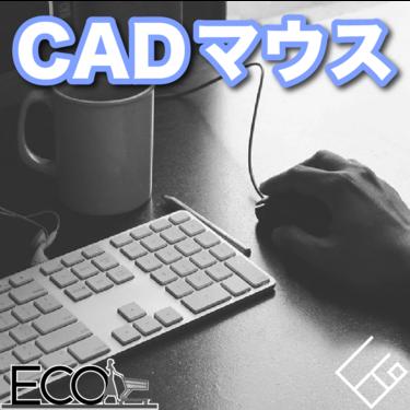 CADマウスおすすめ15選【すいすい仕事が進む】