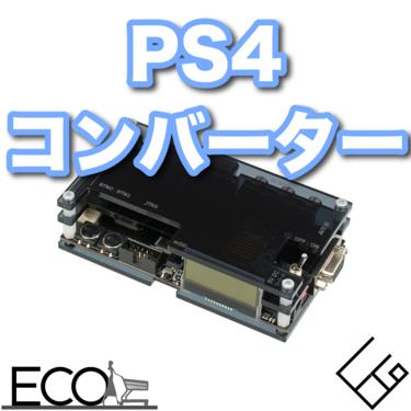 PS4におすすめコンバーター人気12選【ゲーミングマウス/安い/比較】