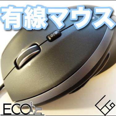 有線マウス人気おすすめ20選【静音/高性能】