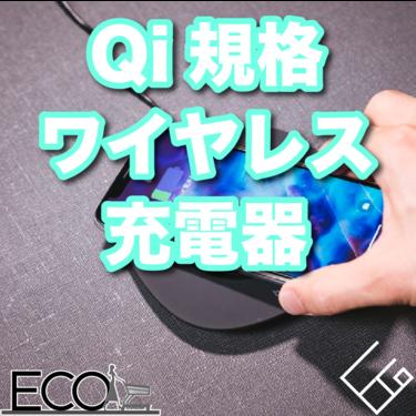 人気おすすめのQi規格ワイヤレス充電器10選【Qi規格とは?徹底解説】