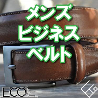 メンズビジネスベルトおすすめ13選【革製/ブランド】