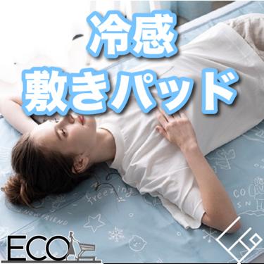 冷感敷きパッドおすすめ14選【暑い夜も快適に過ごそう!】