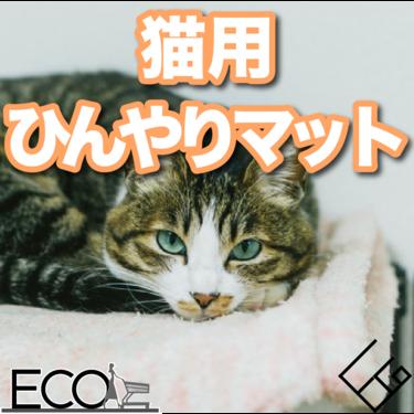 人気の猫用ひんやりマットおすすめ15選【夏/おしゃれ/洗える/ベッド】