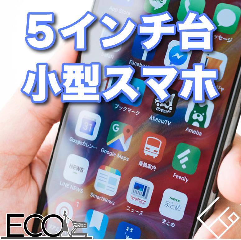 人気おすすめの5インチ台のスマホ10選【2020年最新版!】