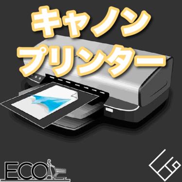 キヤノンプリンターおすすめ人気12選【コスパ/2020/比較/インク】