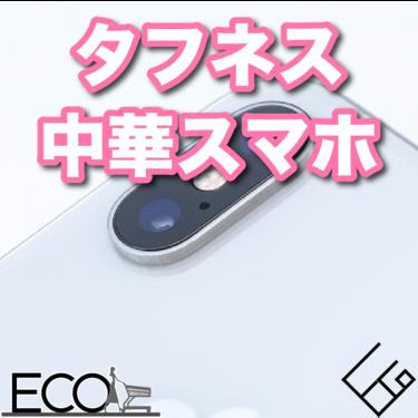 人気おすすめのタフネス中華スマホ7選【防水・防塵・耐衝撃で壊れない!】