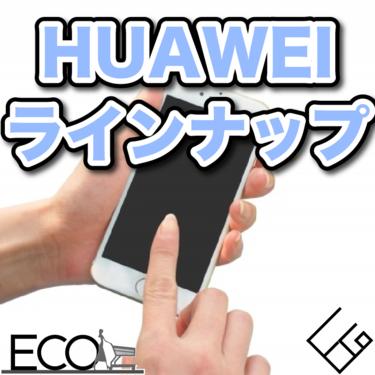 2020年HUAWEIスマホラインナップ【コスパ重視のおすすめスマホ】